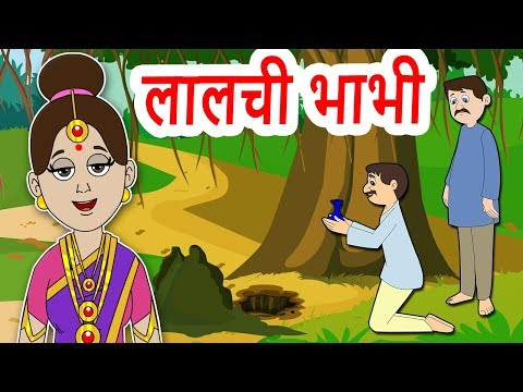 लालची भाभी- Greedy Wife Animated Hindi Moral Stories For Kids- Cartoon Hindi Fairy Tales