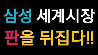 삼성 차세대 TV 세계시장 판을 뒤집는다고!!