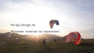 Осеннее обучение полетам на параплане в Черногории