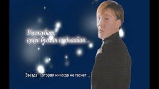 Александр Самсонов-Айыы уола(док. фильм) русские субтитры