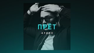 Download LUCAVEROS – Прёт Mp3 and Videos