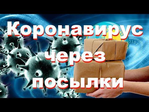 Специалисты предполагают, вирус может передаваться через еду и посылки.