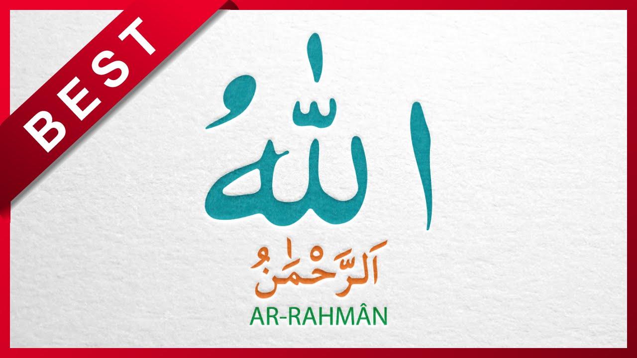 ASMAUL HUSNA - 99 Names of ALLAH - EASY TO MEMORIZE