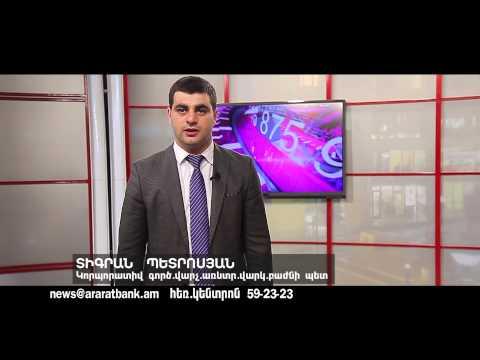 ARARATBANK NEWS Էներգիախնայող վարկեր