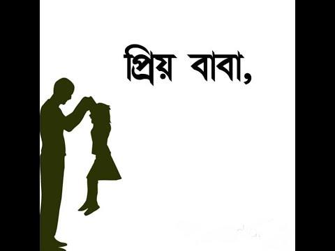 Baba Emotional Bangla Quotes Youtube