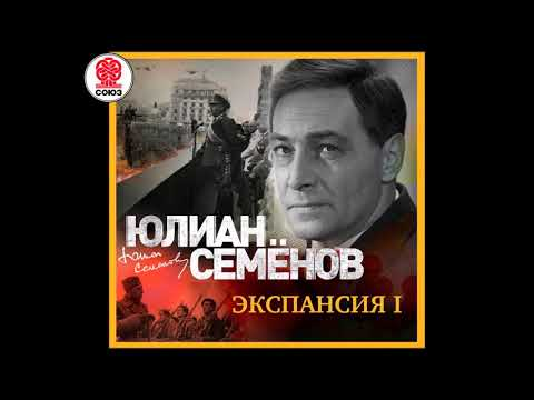 Экспансия 1. Семенов Ю. Аудиокнига. читает А.Клюквин