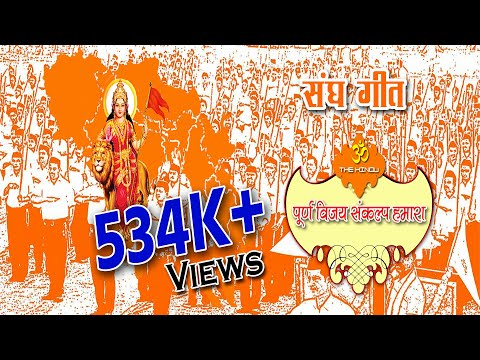 Poorn Vijay Sankalp Hamara | पूर्ण विजय संकल्प हमारा | Sangh Geet Rss from YouTube · Duration:  5 minutes 53 seconds