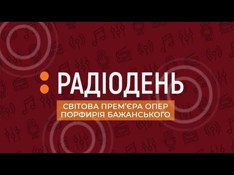 """Опери Порфирія Бажанського в програмі """"Радіодень"""""""