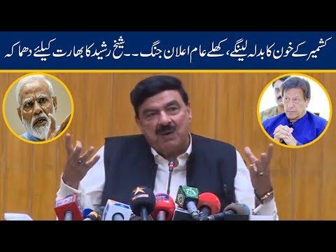 Sheikh Rasheed Blasting Press Conference On Kashmir   10 Aug 2019