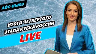 Дебют Косторной в сезоне Загитова на шоу Результаты парников и мужчин Айс Ньюз Live