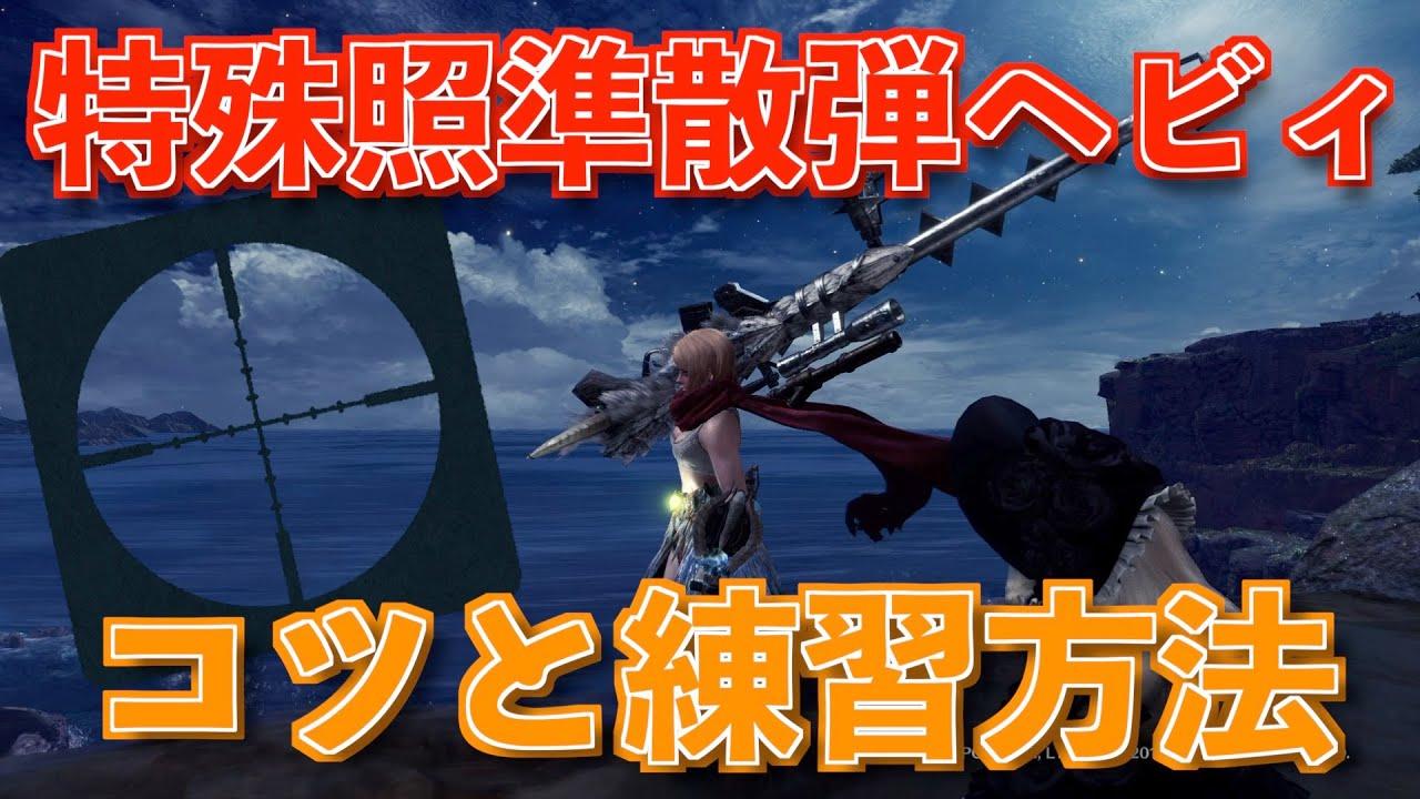 【MHWI】特殊照準散弾ヘビィのコツと練習方法【モンハンワールド/アイスボーン】