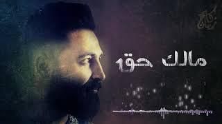 مالك حق - حسام اللباد - جديد 2019 Mix HQ