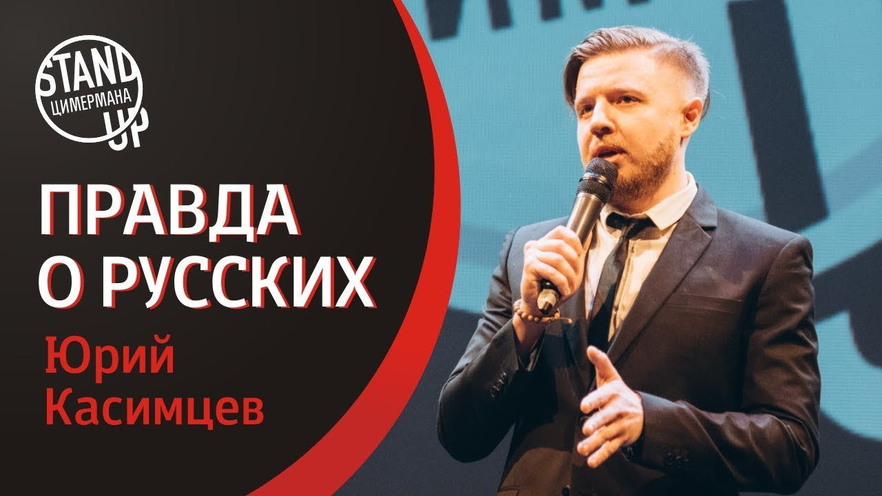 Стендап Цимермана - Юрий Касимцев - О русских, семье, отношениях