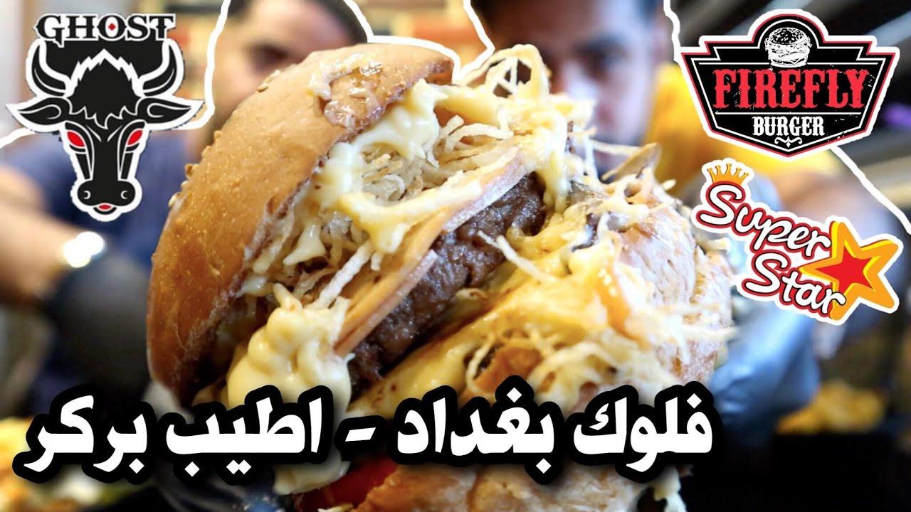 فلوك محافظة بغداد وتجربة مطاعم البرغر والبحث عن أطيب برغر في بغداد Burger Restaurants VOLG Baghdad