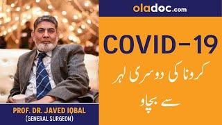 COVID-19 Corona Symptoms Treatment Immunity - Covid-19 Second Wave - Corona Se Bachne Ka Tarika