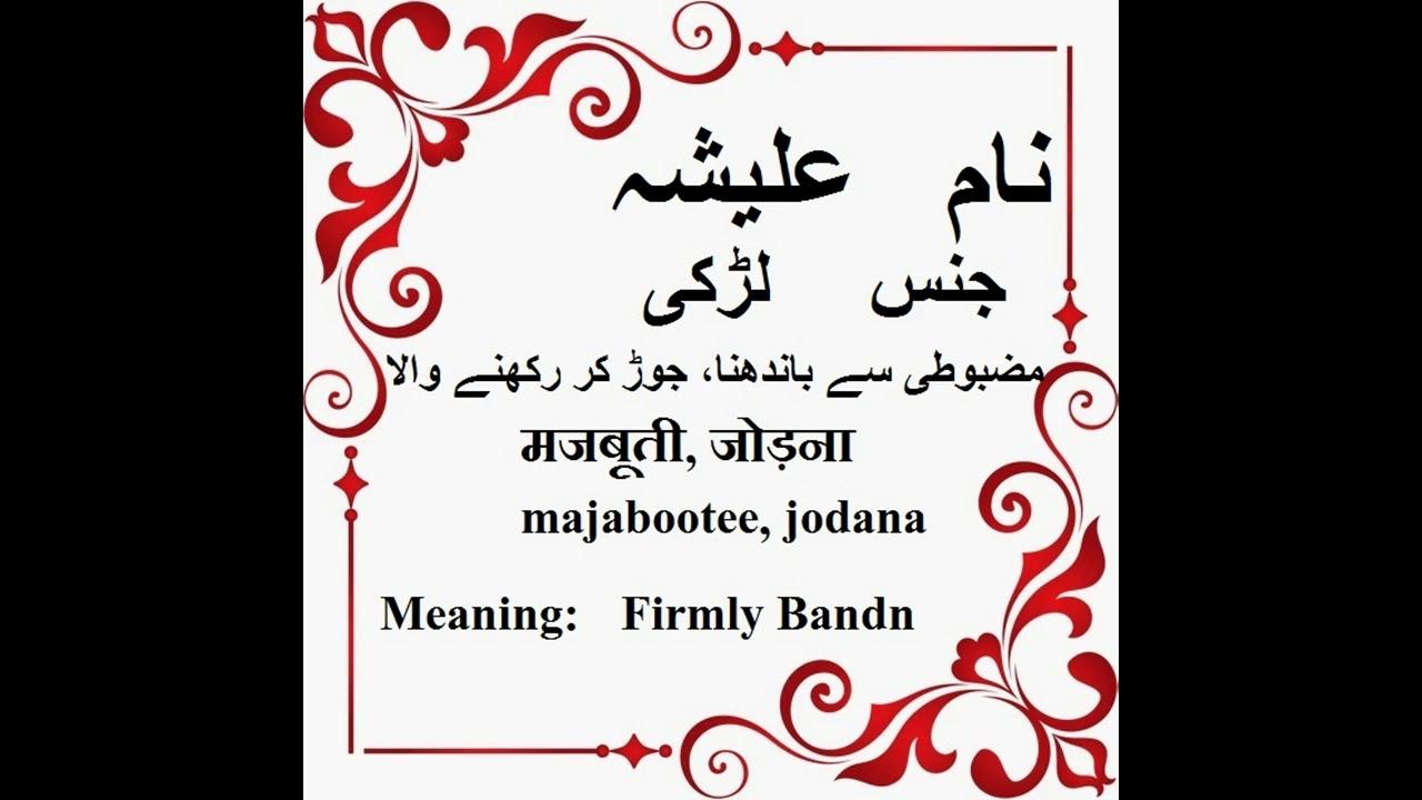 Alisha Name Meaning in Urdu, Alisha Arabic Name Meaning