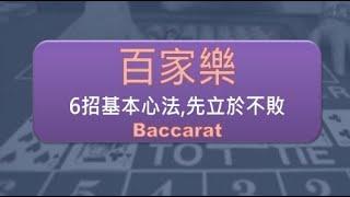 Baccarat 百家樂 - 6招心法 立於不敗