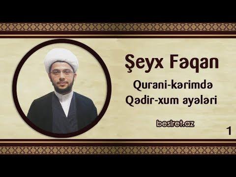 Şeyx Fəqan - Qurani-kərimdə Qədir-xum ayələri (1)