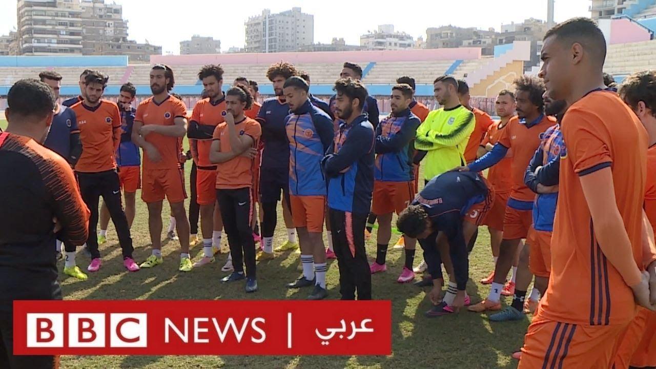 """صورة فيديو : الدوري المصري: """"لماذا يميزون بيننا في إجراء اختبارات كورونا؟"""""""
