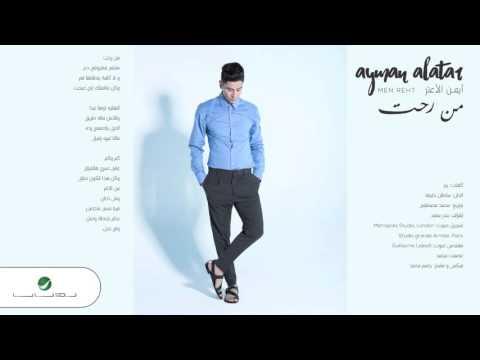 اغنية ايمن الاعتر من رحت 2016 كاملة MP3 + HD / Ayman Alatar - Men Reht