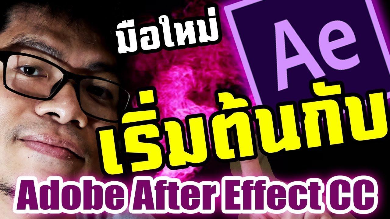 สอน Adobe After Effect CC: มือใหม่ เริ่มต้นใช้ AE (ล่าสุด cc 2017)🔥