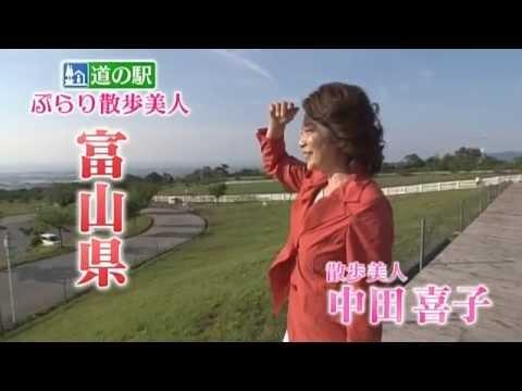 道の駅ぷらり散歩美人 「富山」 | BSジャパン
