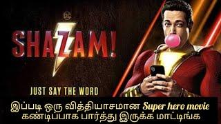 Shazam full movie | Tamil explanation | movie tamiza | Hollywood movie | Tamil |