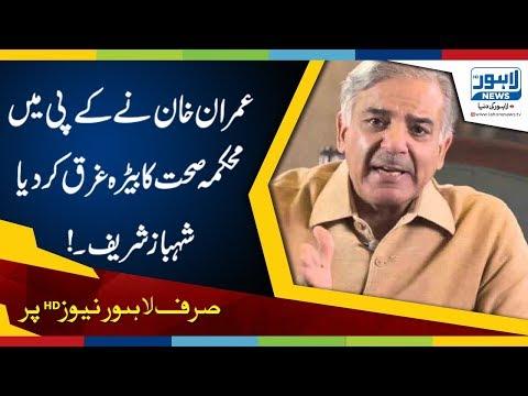Shehbaz Sharif slams Imran Khan on terrible health facilities in KPK