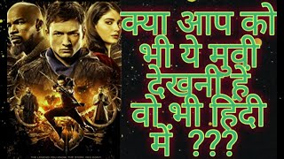 New Hollywood movie Robin hood full movie in hindi dubbed download & stream now #ak Hollywood studio