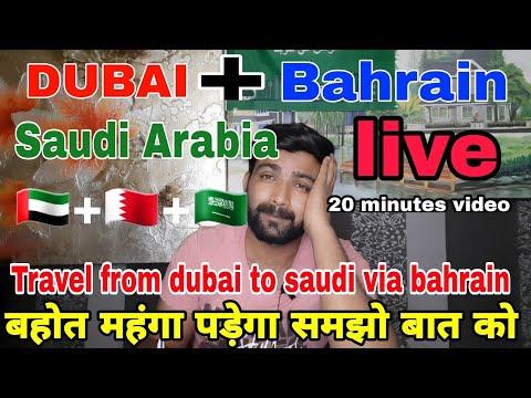 TRAVEL DUBAI TO SAUDI ARABIA VIA BAHRAIN