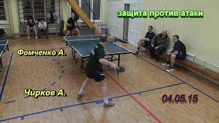 настольный теннис - защита против атаки - жесть!!