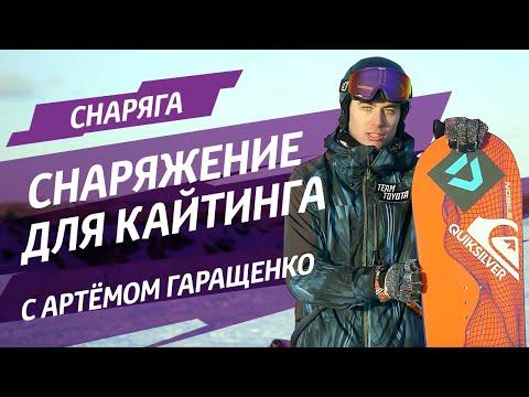 Артем Гаращенко: снаряжение для кайтинга