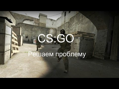 Counter Strike Global Offensive Steam вылетает игра? Тогда тебе ко мне!