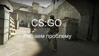 Counter Strike Global Offensive Steam вылетает игра Тогда тебе ко мне