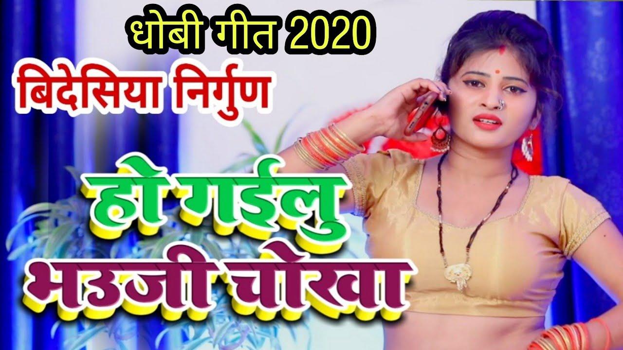 Dhobi Geet 2020 भउज ह गईल च ख Bhojpuri Nirgun 2020 Bidesiya Nirgun Narsing Bharti Song Youtube