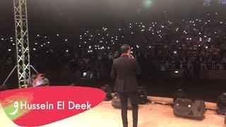 Hussein Al Deek - Maaik Aal Mot [Syria Bloudan] / (حسين الديك - معك عالموت (مهرجان بلودان سوريا