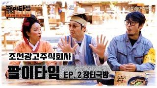 [조선광고주식회사] 팔이타임 EP.2 장터국밥