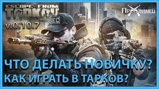 Escape from Tarkov: Что делать новичку? С чего начать? Гайды и обучение! Версия 0.10.5