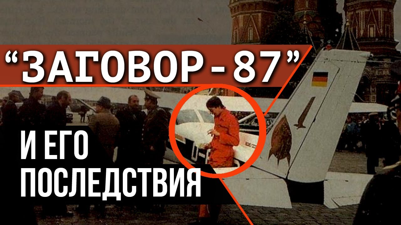 Беспроигрышный ход Запада: как убрали верхушку ВС СССР