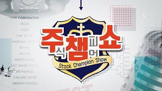 [이데일리TV 주식챔피언쇼] 6월 22일 화요일 방송 - 김현구 전문가