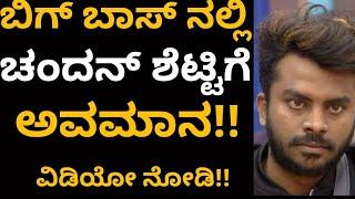 Bigg Boss Kannada Season 5   Chandan Shetty Nivedita Gowda Anupama Gowda #BBK5 #BB5   Bigg Boss   JK