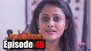 Ilandariyo - ඉලන්දාරියෝ | Episode 49 | 18 - 03 - 2021 | Siyatha TV Thumbnail