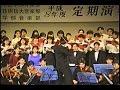 平成8年度定期演奏会 金沢大学 医学部洋楽部 医短音楽部 薬学部音楽部 (完全版)
