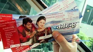 KOHINOOR | Nepali Movie | Hong Kong