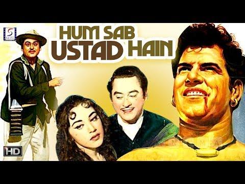 Hum Sab Ustad Hain - Kishore Kumar, Dara Singh - Comedy Movie - B&W - HD