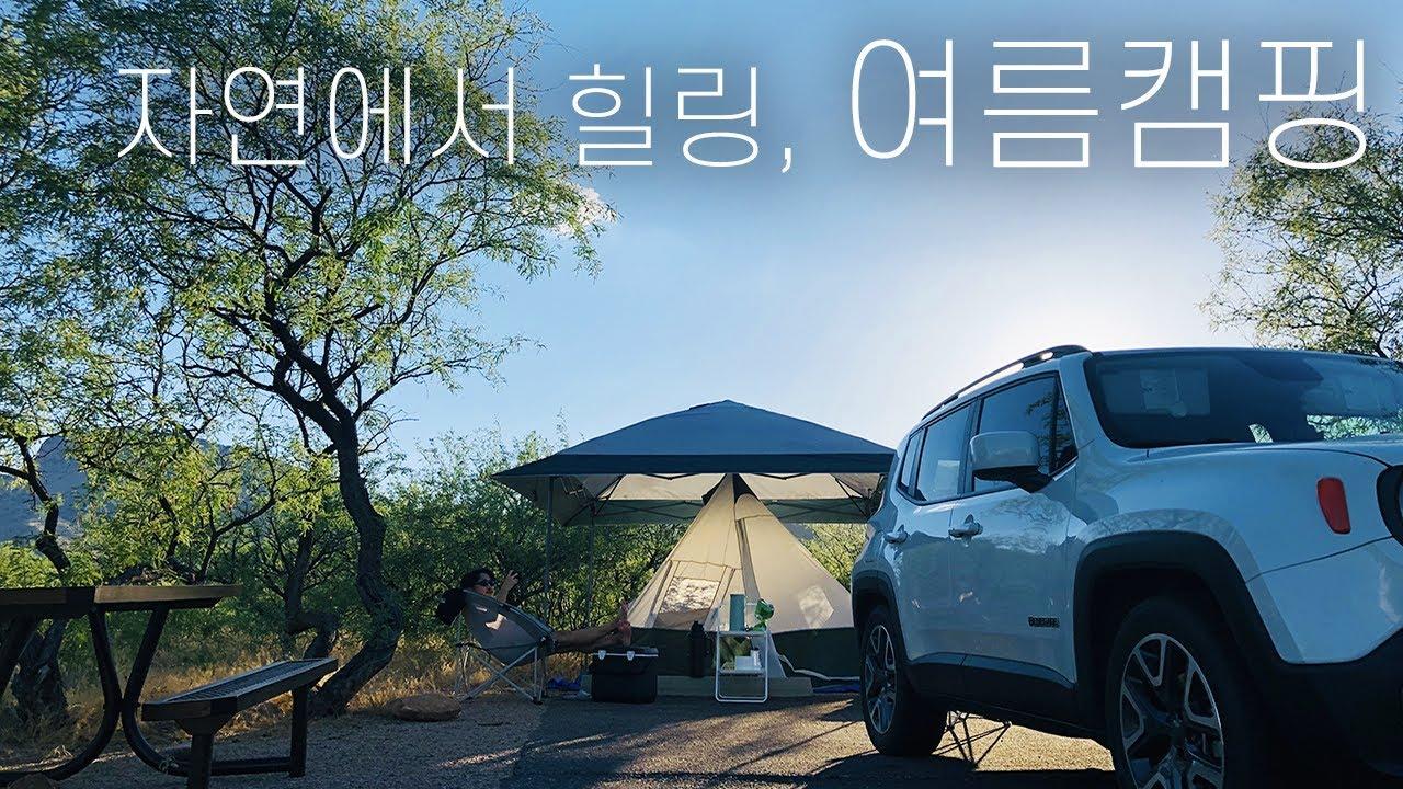 CAMPING VLOG | 하루만에 급 떠난 캠핑 과연?