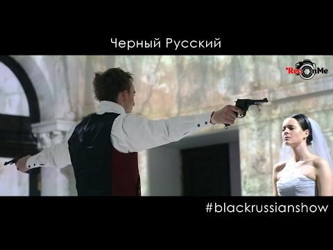 Черный русский | BlackRussianShow