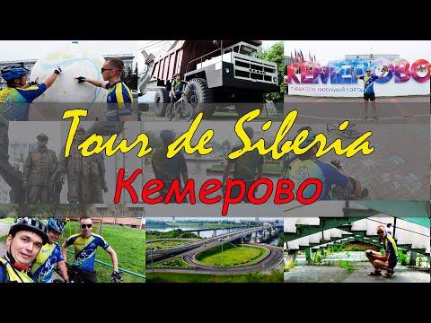 Tour De Siberia. Кемерово  VeloSib. Путешествия 