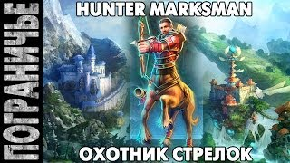 Prime World - Кент Охотник. Hunter Marksman. Стрелок 21.01.14 (3)