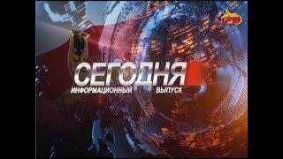 Информационный выпуск «Сегодня». 20.12.2017.